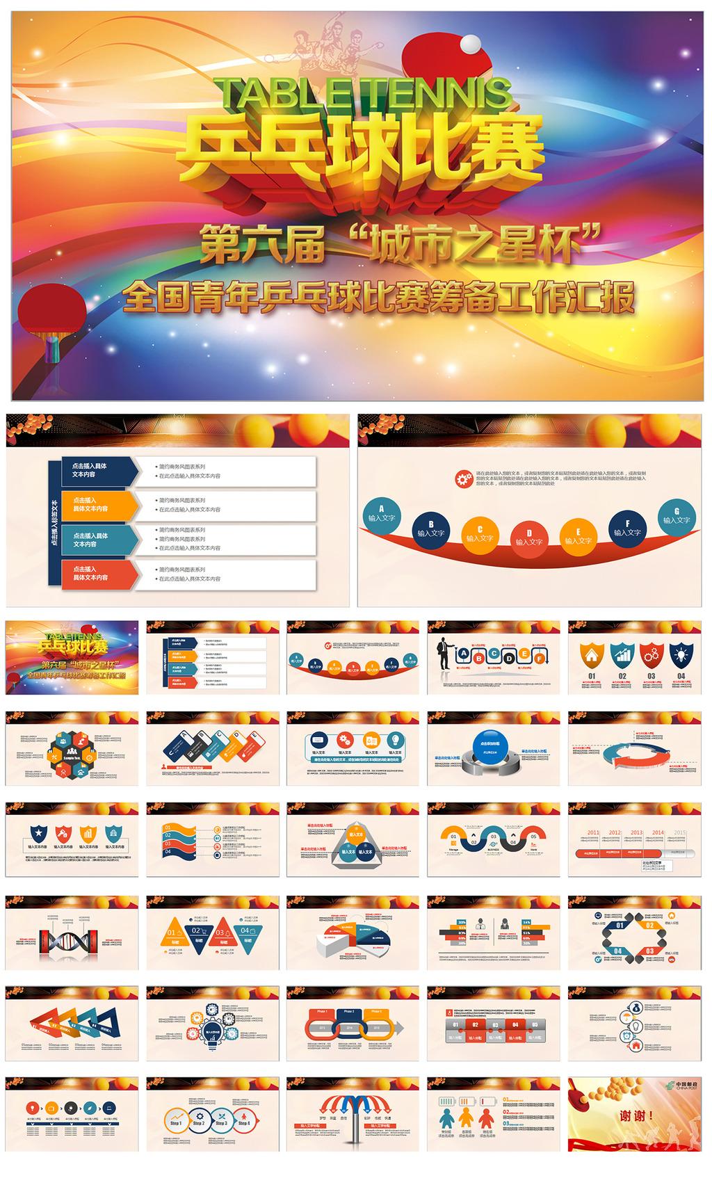 乒乓球比赛海报背景展板ppt模板