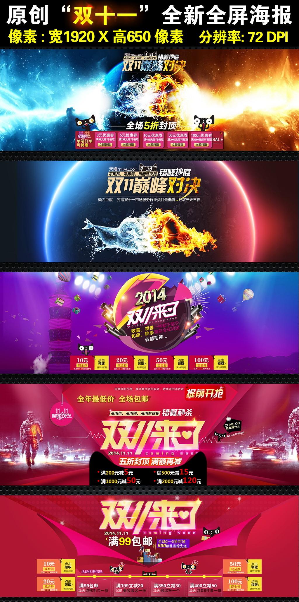 淘宝天猫双11活动促销全屏海报psd模板