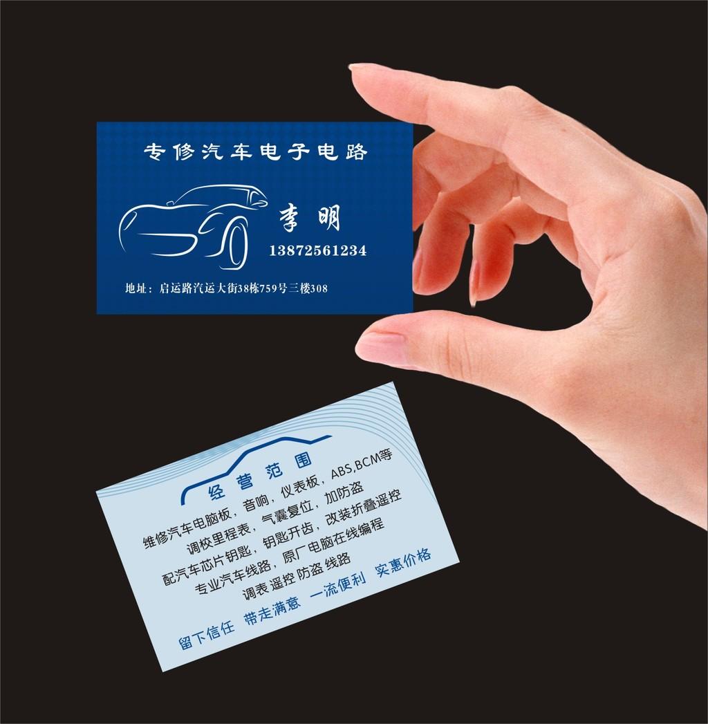 汽车电子电路维修名片模板下载(图片编号:12712443)
