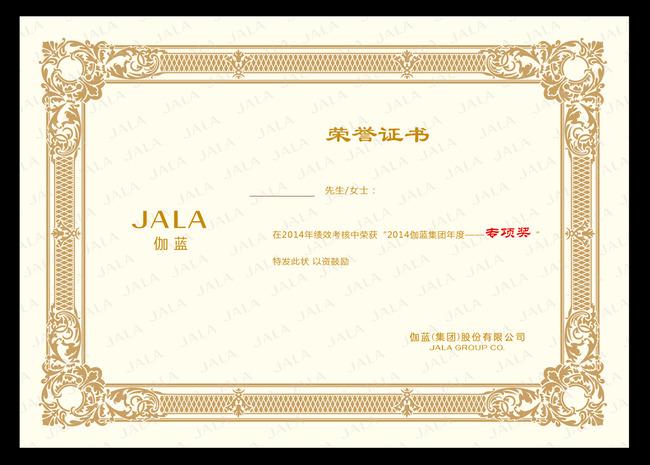 证书模板企业奖状授权证书vip图片