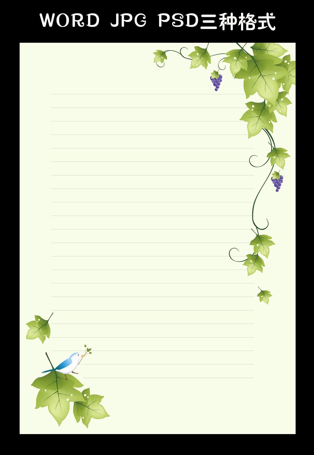 办公|ppt模板 word模板 信纸背景 > 淡雅绿叶信纸背景  下一张&图片