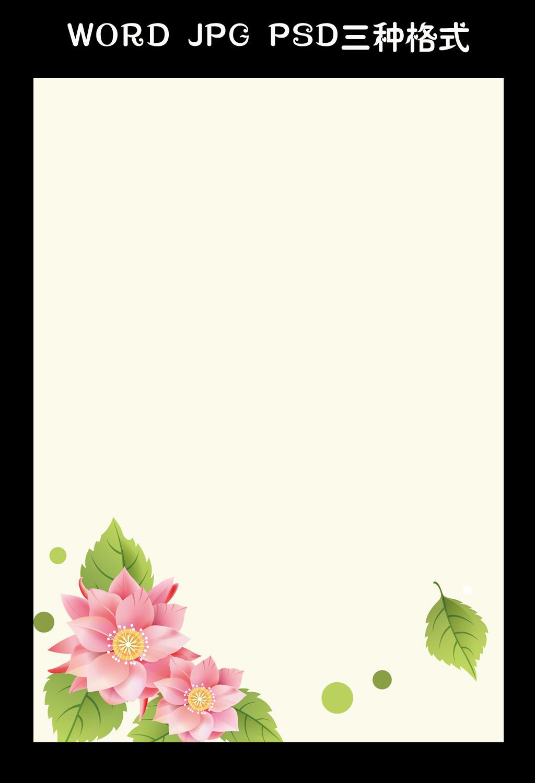 简约花卉通用信纸背景图片