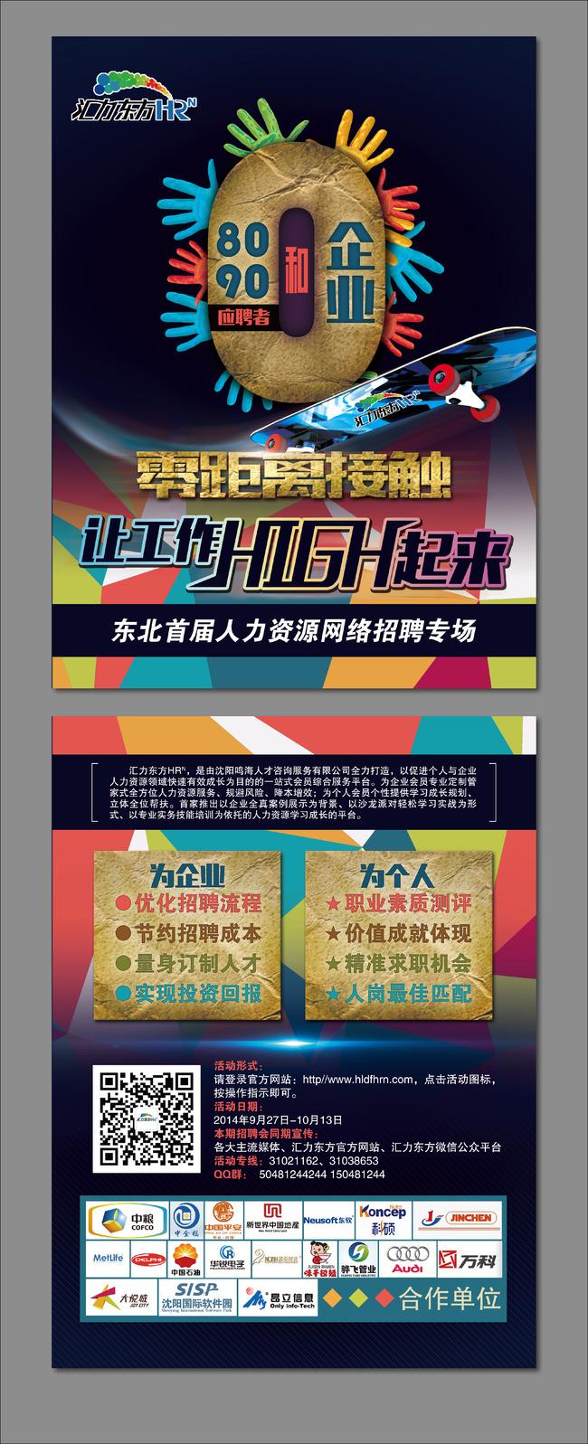精美企业文化企业招聘宣传海报模板下载(图片编号:)