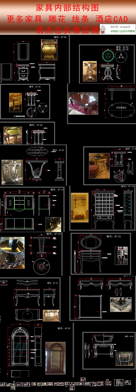 欧式家具cad内部结构图