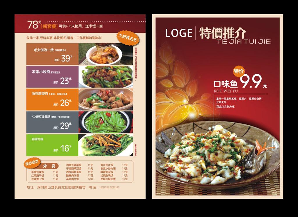 餐饮饭店快餐店宣传单
