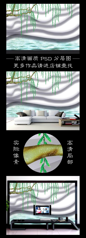 柳树垂柳3d电视背景墙壁画立体装饰背景