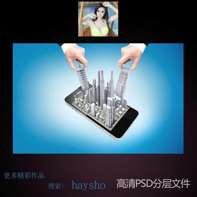 手机科技高楼海报展板