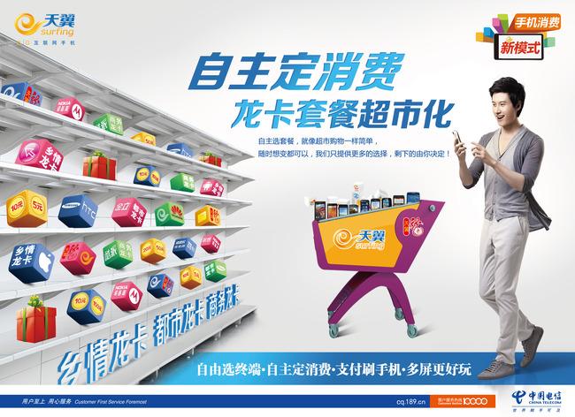 中国电信套餐促销海报设计