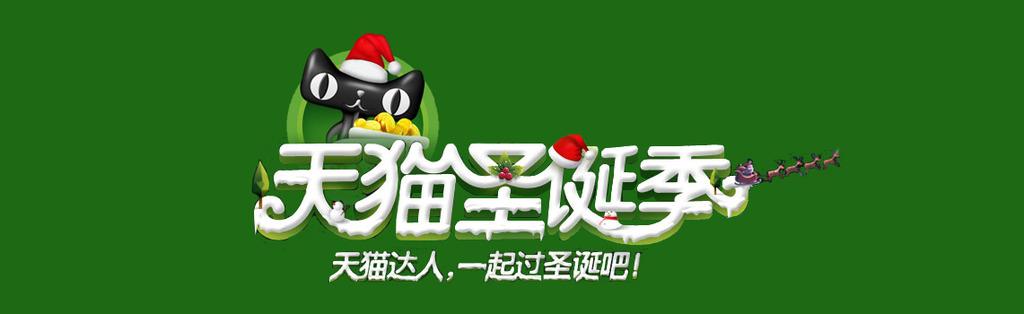天猫圣诞季活动海报psd素材下载