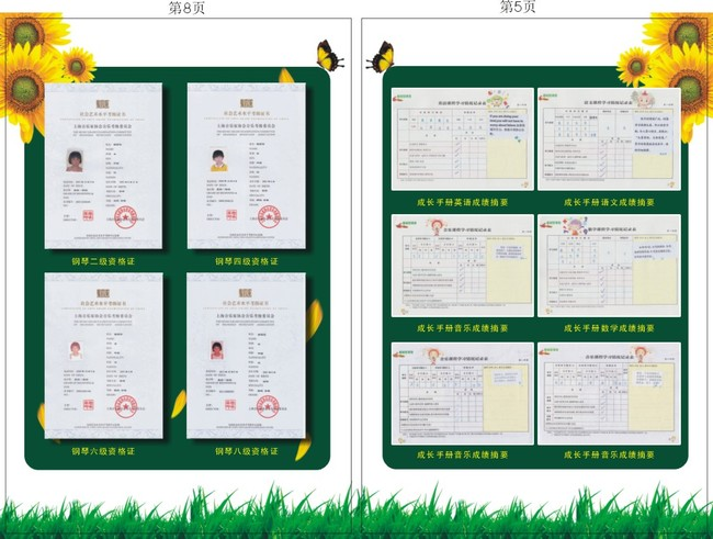 儿童入学简历模板下载(图片编号:12717267)_其它画册