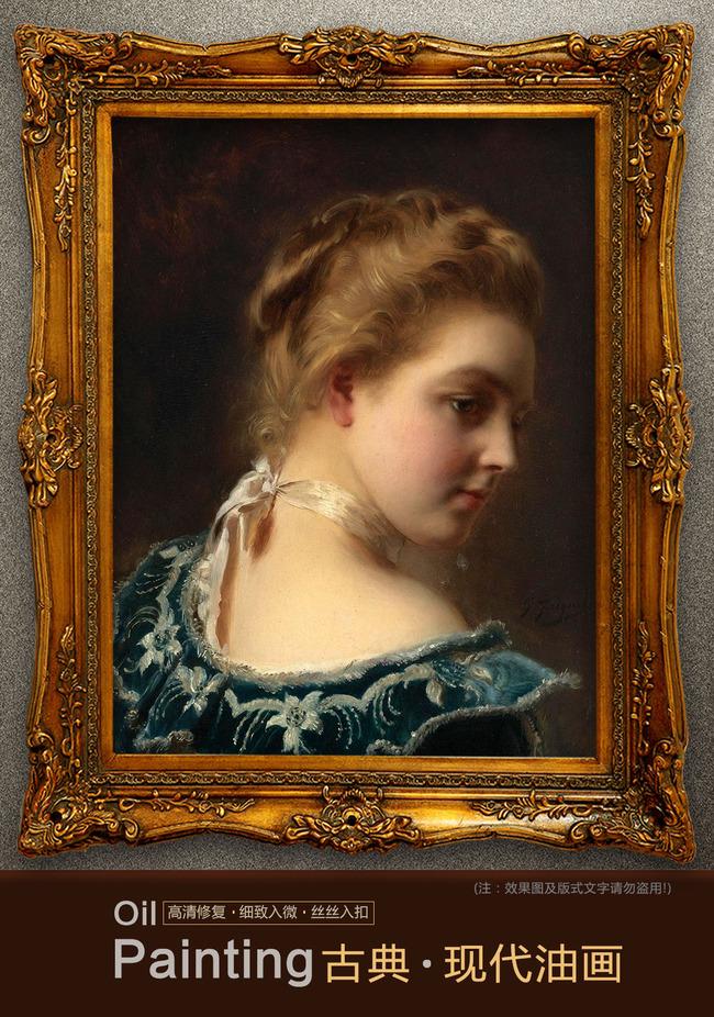 王室 贵妇 欧洲人物 西方人物 金发 盘发 典雅 端庄 侧面 肖像