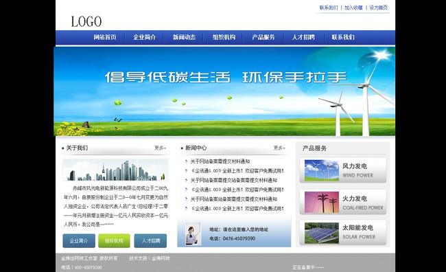 网站首页界面设计