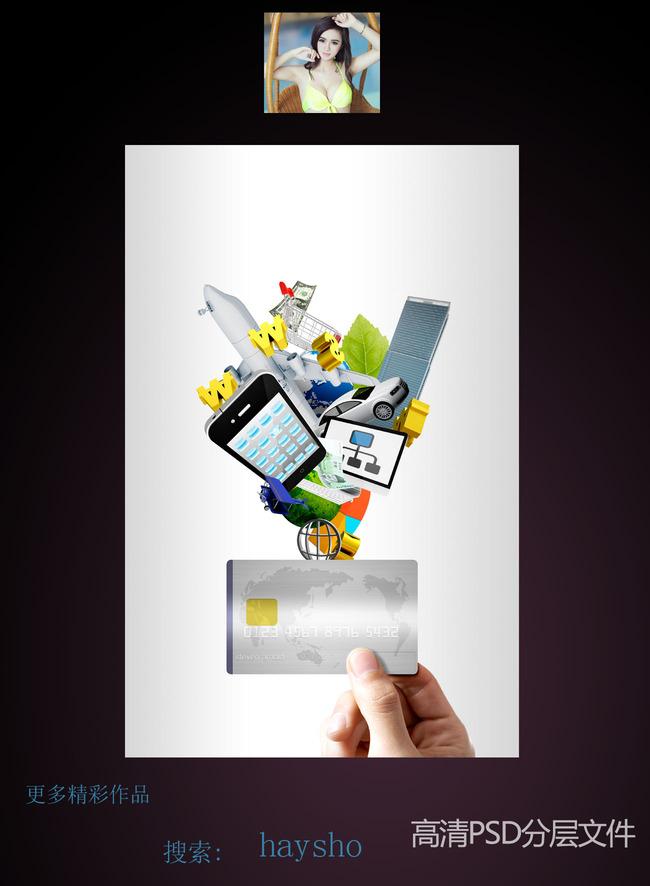 手机科技产品广告宣传海报模板下载(图片编号:)_企业