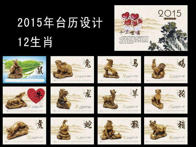 十二生肖台历设计图片