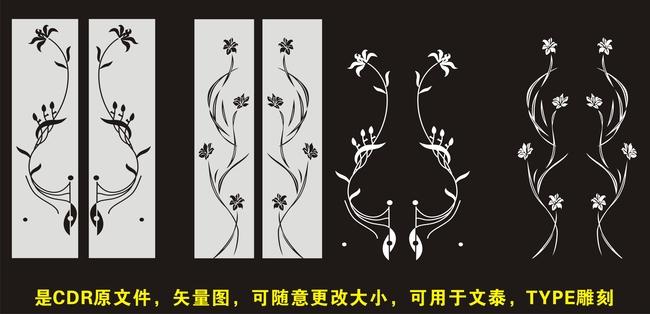 玻璃雕刻 贴花 墙花 窗花