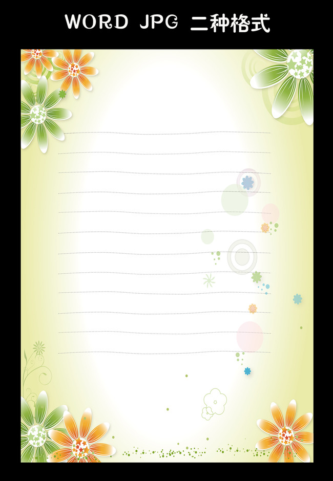 梦幻花卉信纸背景