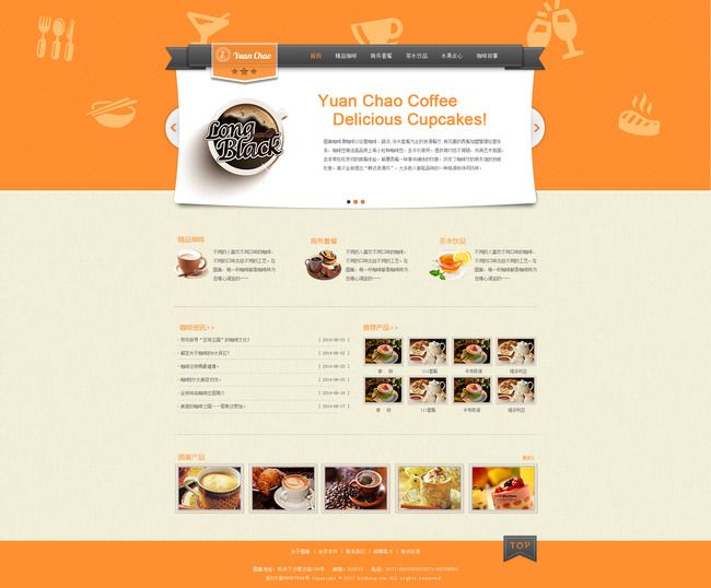 平面设计 网页设计模板 企业网站模板 > 餐饮美食网站网页模板设计