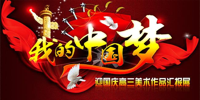 红色中国梦图片下载  中国共产党 二会 口号 长城 中国地图 梦想中国