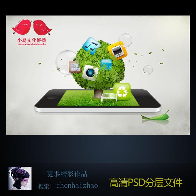 平面设计 海报设计 企业文化海报 > 绿色环保手机宣传海报  下一张&