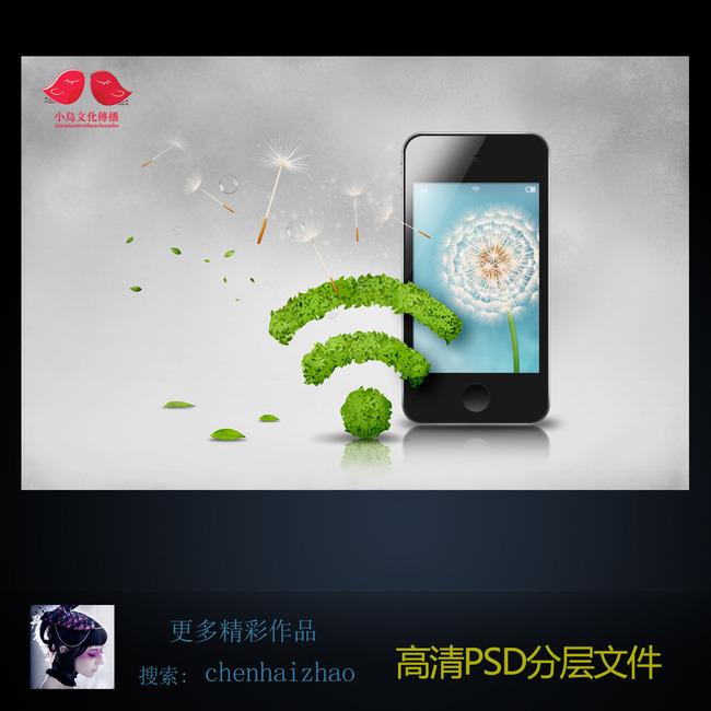 手机产品宣传广告海报