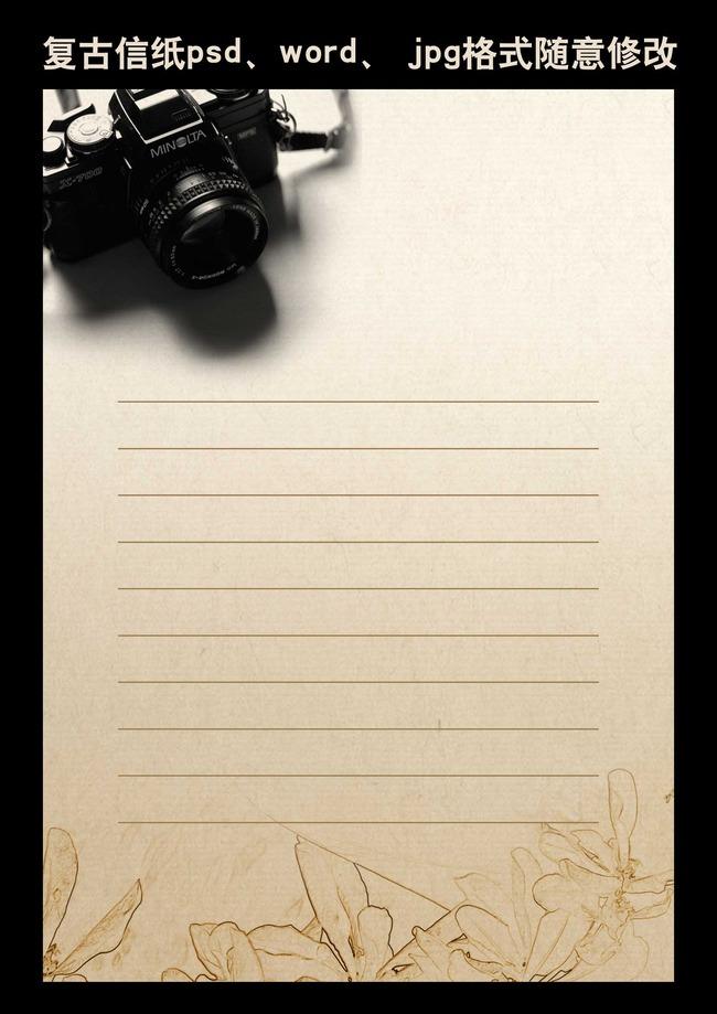便签纸模板 信纸模板 信纸设计 信纸底纹 信纸素材 word信纸模板 复古图片