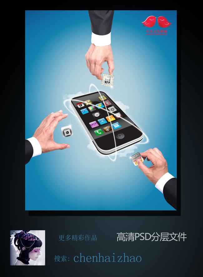 手机公司宣传背景海报