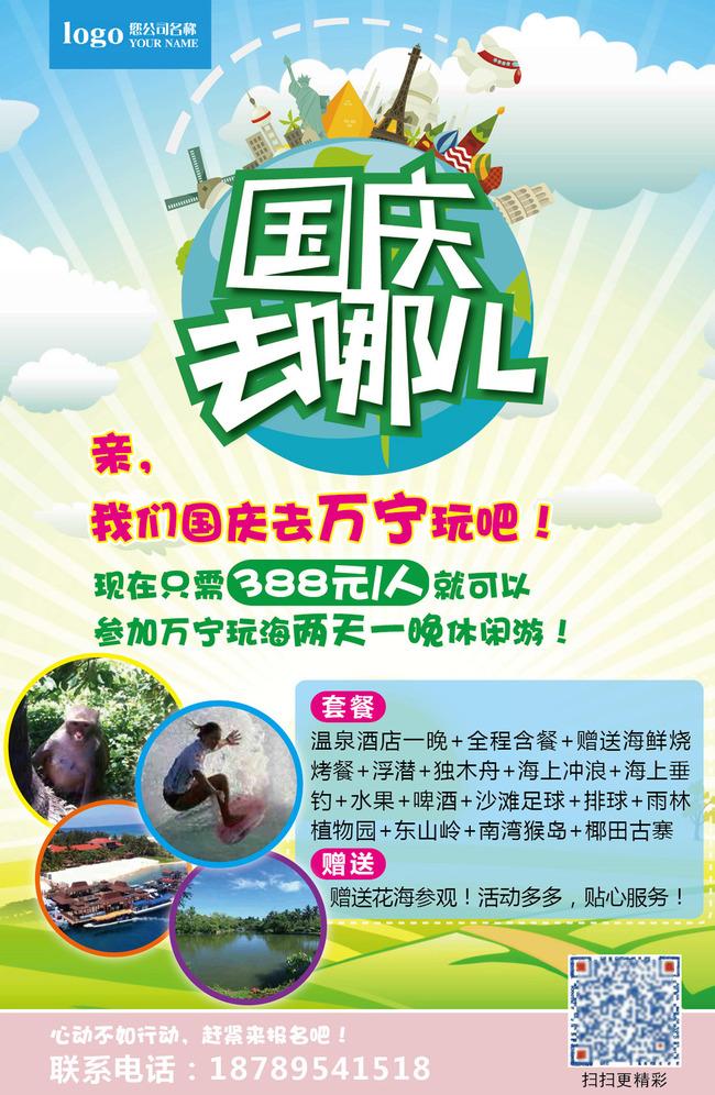 国庆旅游宣传海报模板下载(图片编号:12727392)