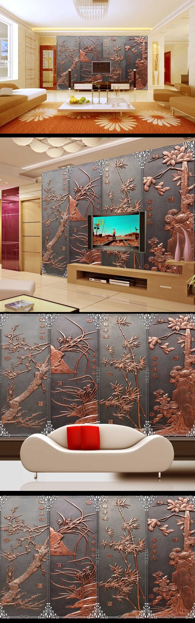 3d木雕浮雕梅兰竹菊古典玉石背景墙