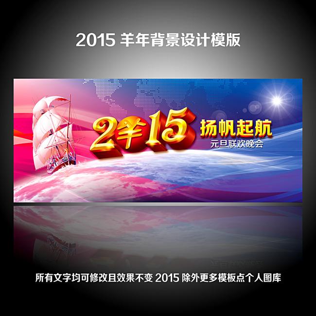 2015年新年设计 2015年晚会舞台背景设计