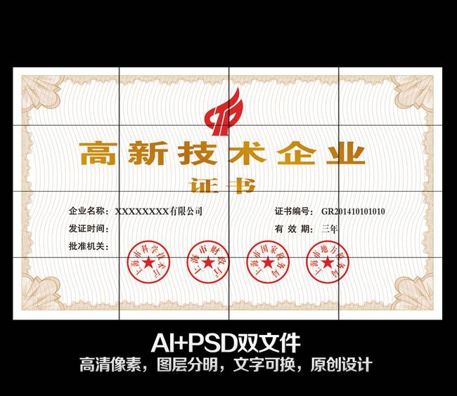 精品ai+pad高新技术企业认定证书模板下载