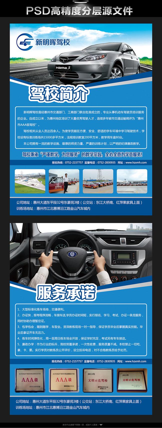 蓝色驾校招生宣传单海报设计图片下载 驾校单页模板下载 驾校单页图片