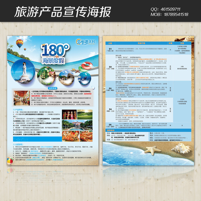 旅游产品宣传海报模板下载(图片编号:12734697)_海报