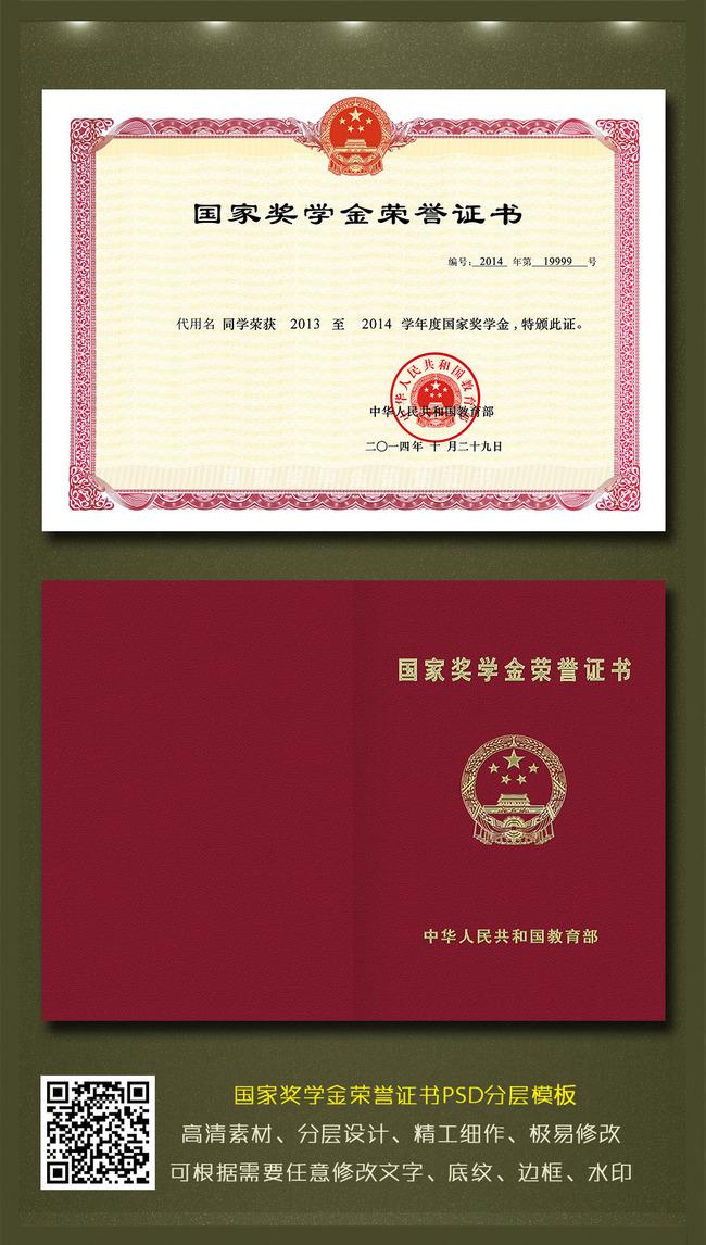 全套国家奖学金荣誉证书模板下载