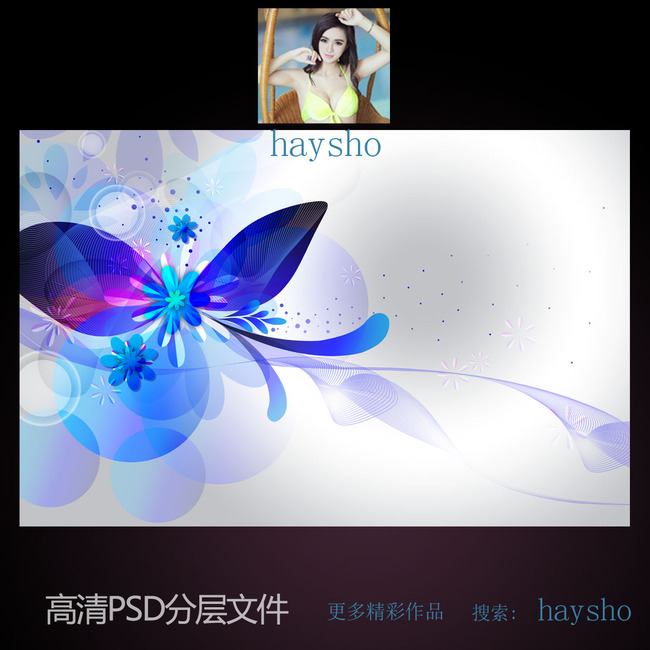 高清3d背景海报