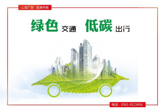 公益广告之环境保护展板模板图片