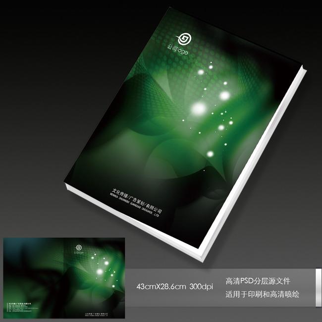 绿色环保it行业画册封面设计