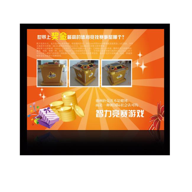 游戏宣传单页模板下载(图片编号:12739555)_彩页|dm单