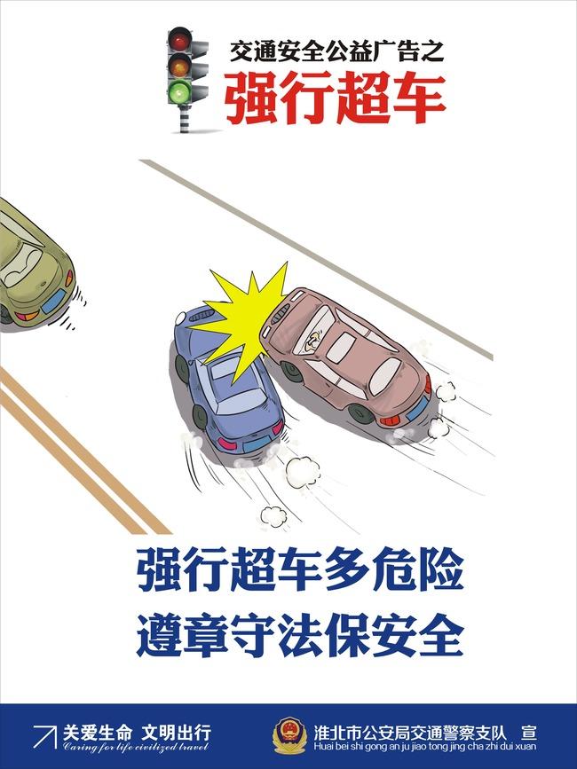 交通公益之交通安全交通展板广告法律法规交通安全教案v交通常识标识健康的小猪快乐交通图片