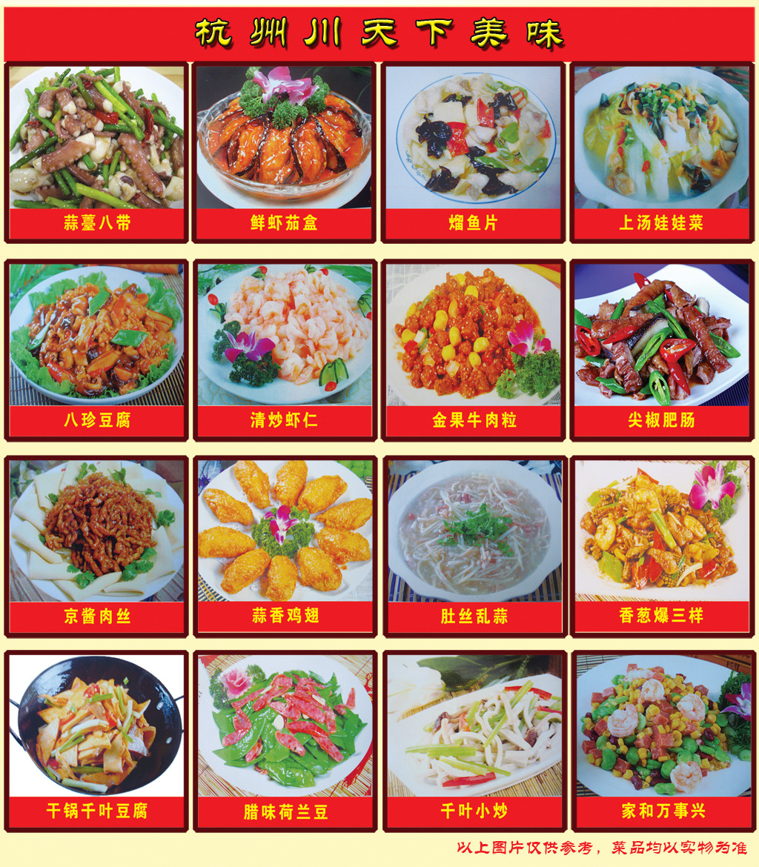 家庭饭店专用菜谱图片下载