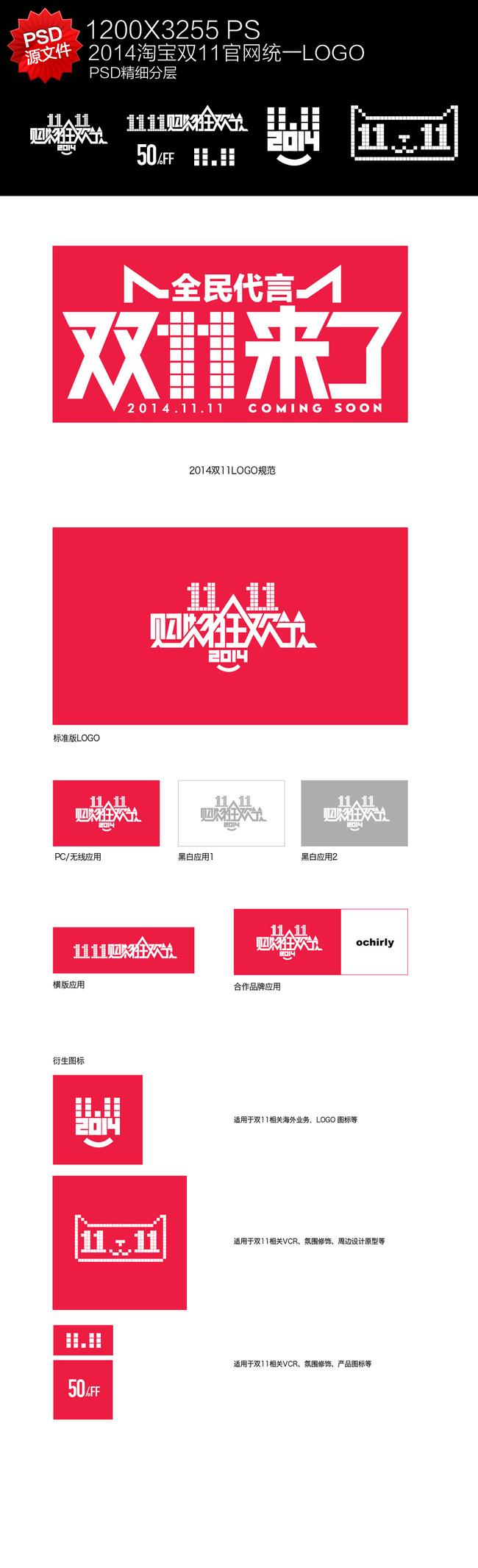 淘宝天猫2014双11官方logo模板