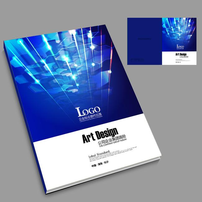 蓝色科技产品宣传册封面模板下载
