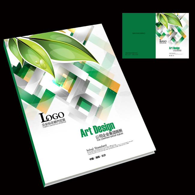 绿色科技产品手册封面设计