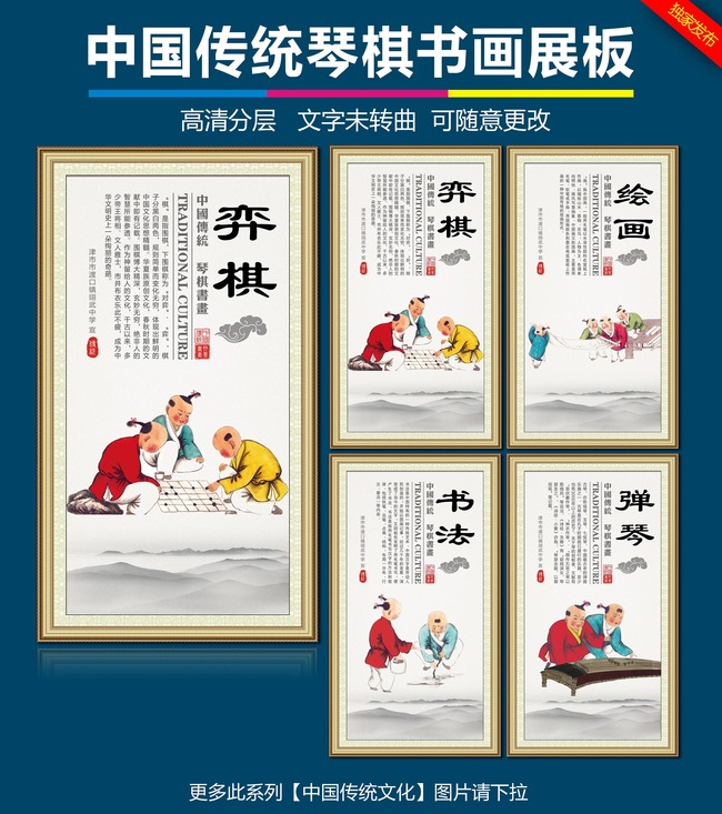 传统文化手抄报