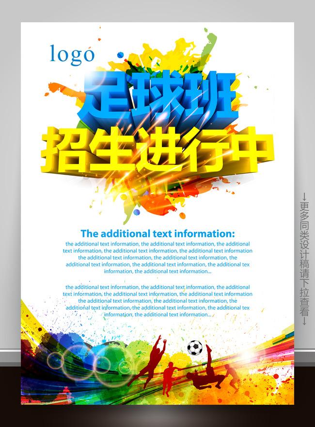 足球班招生宣传单培训辅导教育下载模板下载