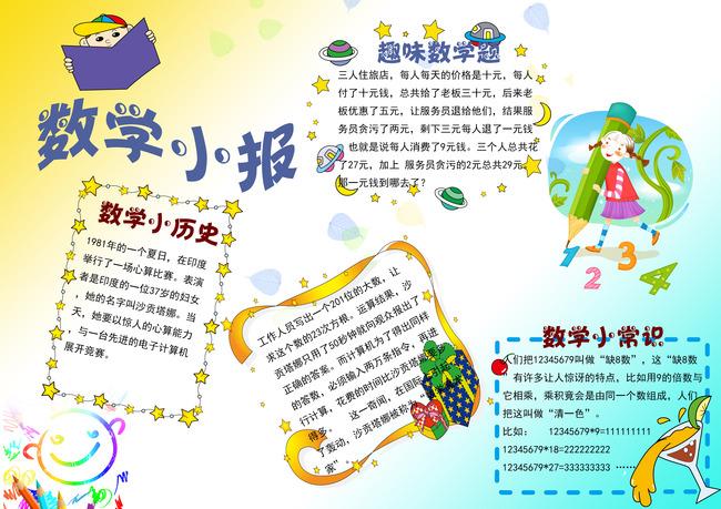 小学生幼儿园科技读书数学小报边框psd下载