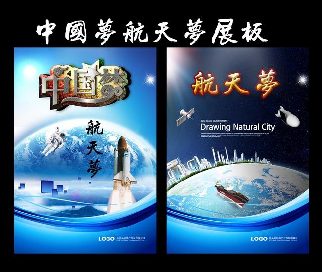 中国梦航天梦海报