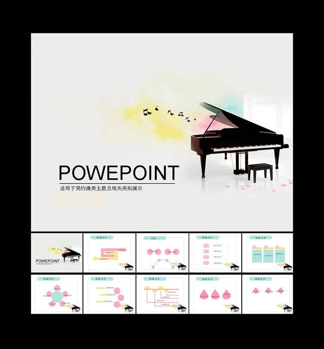 音乐艺术钢琴教育教学课件ppt模板下载
