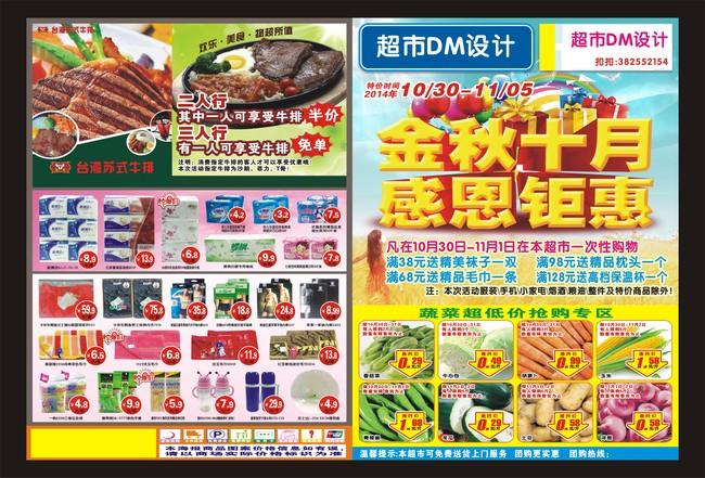 超市宣传单下载模板下载(图片编号:12746253)_彩页|dm