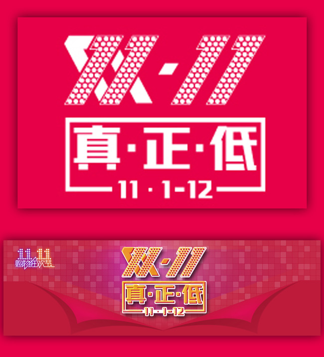 淘宝2014双11官方logo素材模板模板下载 淘宝2014双11官方logo素材