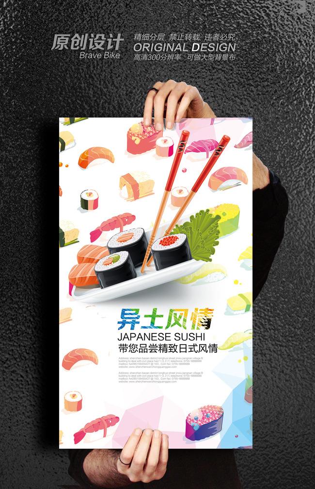 韩国料理宣传海报图片下载手绘日本美女 寿司 生鱼片 日本寿司促销